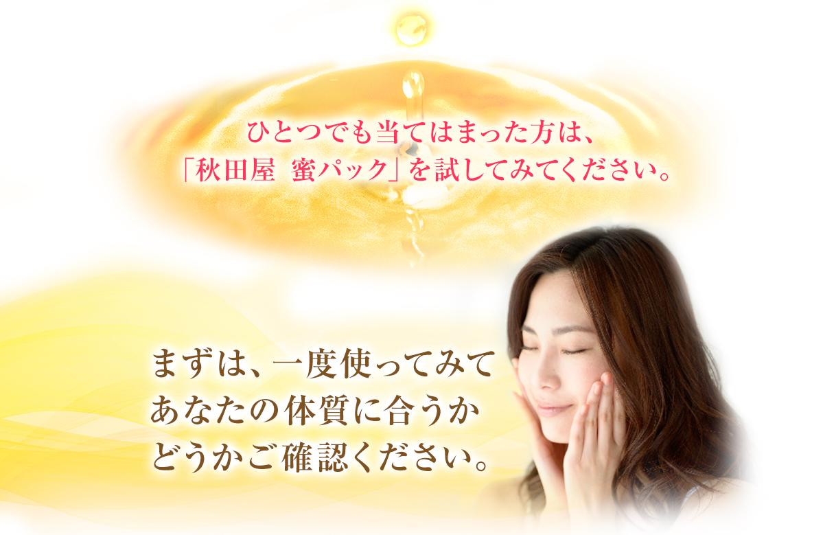 秋田屋蜜パック 商品説明 ひとつでも当てはまった方は、秋田屋 蜜パックを試してみてください。