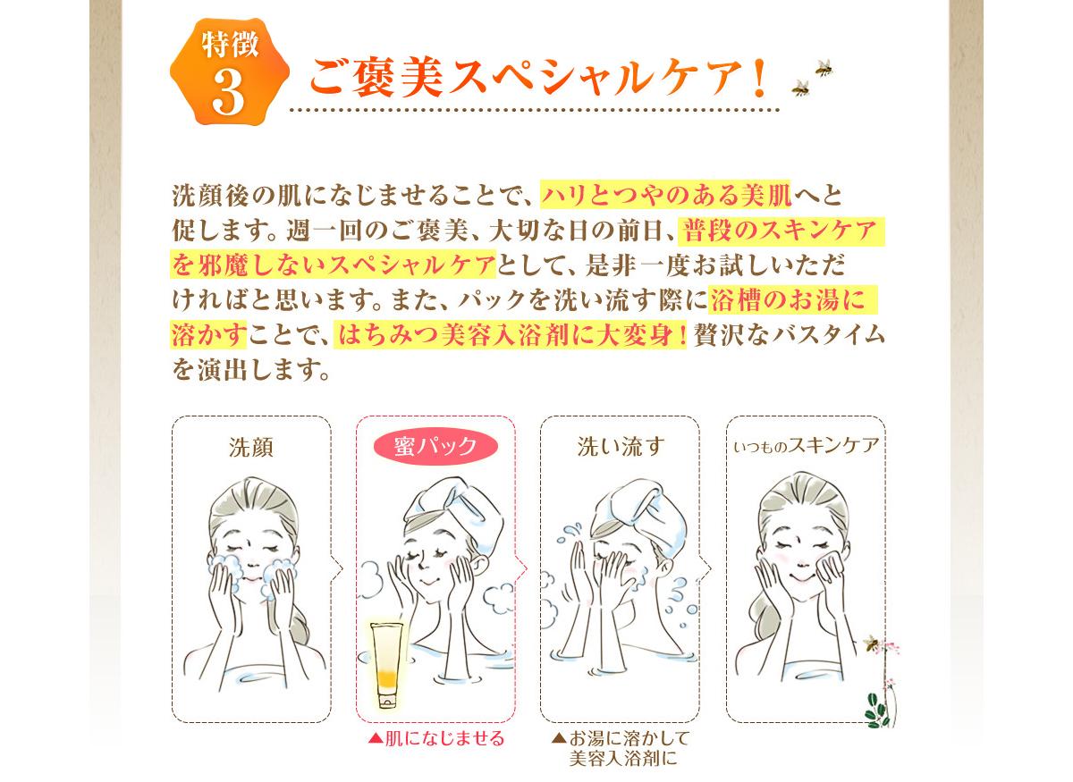 秋田屋蜜パック 商品説明 お疲れ肌へのご褒美パック 蜜パックって?