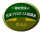 一般社団法人 日本プロポリス協議会