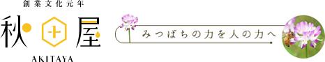 創業文化元年 秋田屋 みつばちのチカラを人の力へ