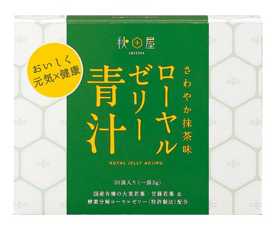 ローヤルゼリー青汁(30袋)